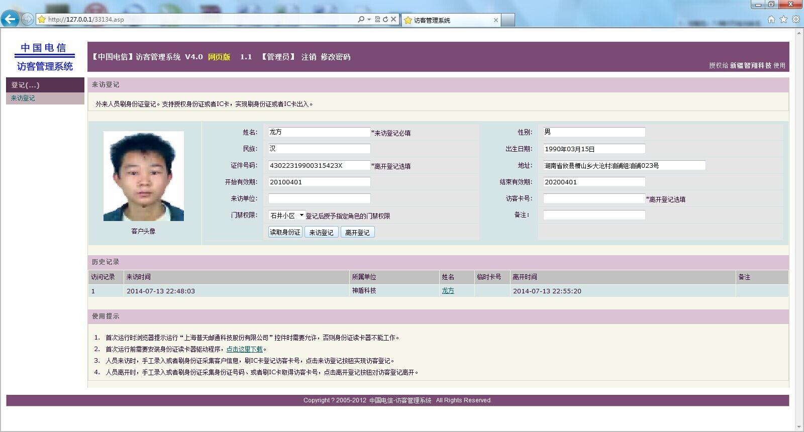 网页登记功能